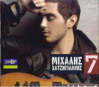 mixalis-xatzigiannis-7-cd