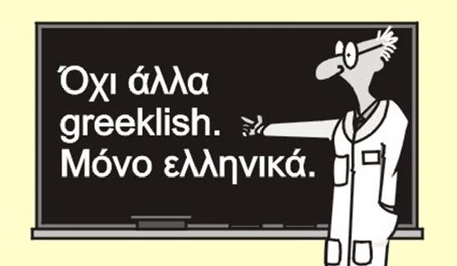 oxi-alla-greeklish-mono-ellinika