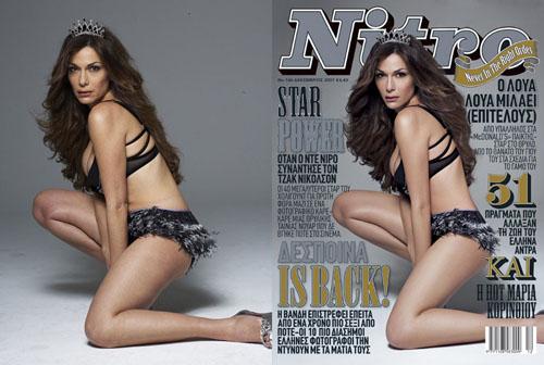 despoina-vandi-nitro-magazine-photo-retouching