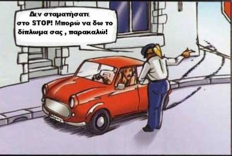 ksanthia_den_stamata_se_pinakida_stop_00