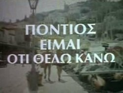 pontios_eimai_oti_thelw_kanw