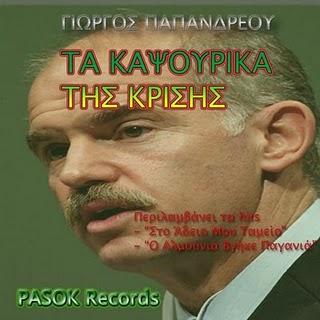 1a_kapsourika_tragoudia-dnt