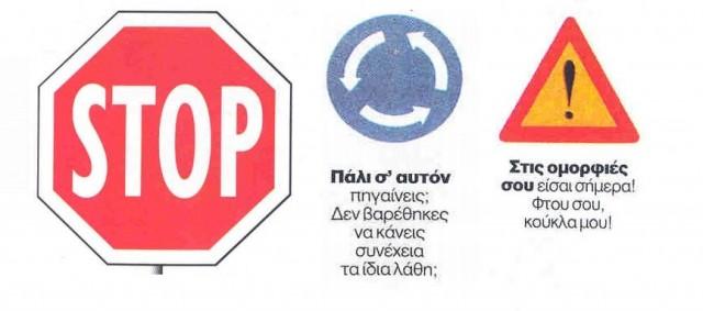 signs-gynaika-sto-timoni