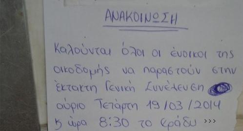 anakoinwsi-diaxeiristi-1