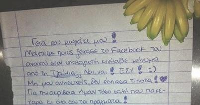 gramma-xwrismou-facebook-ellinika-mwraki