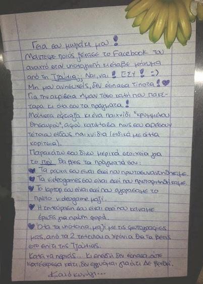 gramma-xwrismou-facebook-ellinika
