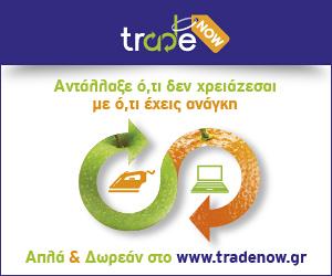 tradeNOW