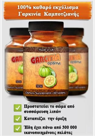 garcinia-optima-proin-adynatismatos