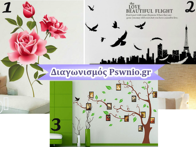 wall-stickers-contest