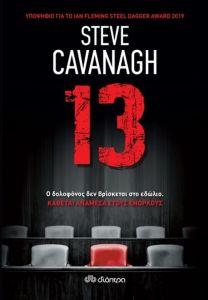 13-cavanagh-steve