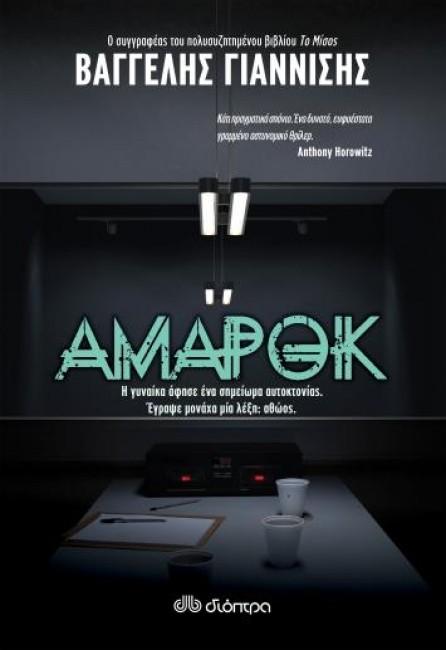 amarok-vaggelis-giannisis