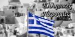 Ελληνικές παροιμίες για την αγάπη, τον έρωτα, το σεξ, το φλερτ, τις σχέσεις και τη φιλία