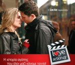 Lacta «Love in Action» – δείτε όλη τη ταινία