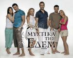 Αποβολή για την «Μελίτα» από τα Μυστικά της Εδέμ ?